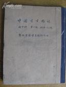 民国:鄂西香溪煤系植物化石 [中国古生物志新甲种第二号总号一二三号]