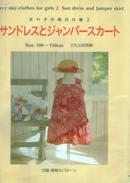 买满就送  100-150厘米女童服装裁剪,日文
