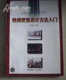 快速建筑设计方法入门/高等院校建筑系学生辅导丛书(高等院校建筑