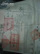 D091212-3光绪元年12月三联契《地契》有红印光绪2年和民国官验100*47厘米(图)