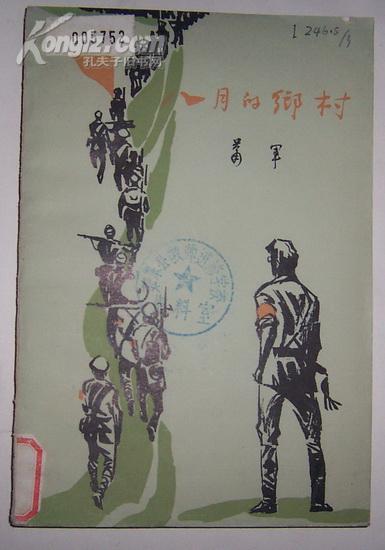 《八月的乡村》80年出版 大32开 内有精美套色插图 9品
