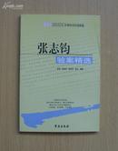 张志钧验案精选(全国名老中医医案医话医论精选)