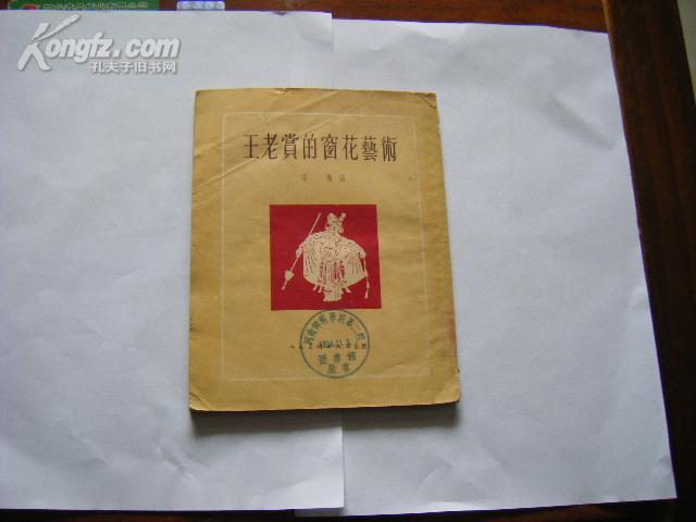 老版戏剧人物剪纸文献珍本:《王老赏的窗花艺术》 人美1954年初版 收剪纸30幅彩色印刷