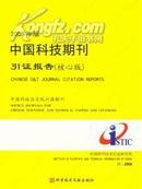 中国科技期刊引证报告2009