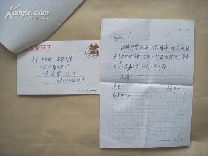 """著名学者""""卞孝萱""""信札一通(1页)"""