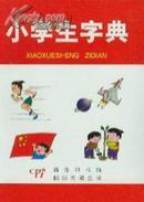 小学生字典(彩版)