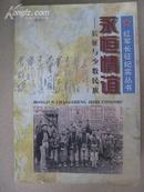 【红军长征纪实丛书】永恒情谊——长征与少数民族