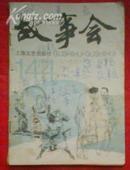 故事会-1990年3期一册
