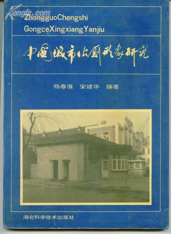 中国城市公厕形象研究[一版一印]    卖家包邮