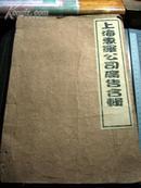 线装书g@12           民国铅印本《上海惠罗公司67张中英文广告合辑》开本33.5*23厘米