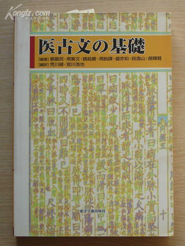 日文原版:医古文の基础 2002年初版