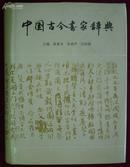 《中国古今书家辞典》 (乙3)