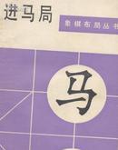 进马局【象棋布局丛书】(