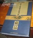 上海中国画院程十发藏画陈列馆(精品画册)