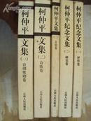 柯仲平文集(1·2·3)+柯仲平纪念文集(1·2)5册合售,2002年一版一印,印量1000