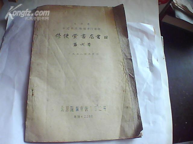 中国书店隆福寺门市部修绠堂书店书目第6号