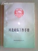 河北政协工作手册【一版一印:2000册】