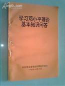 学习邓小平理论基本知识问答