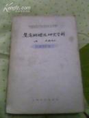 [中国现代文学史资料丛书甲种]鸳鸯蝴蝶派研究资料上卷 史料部分