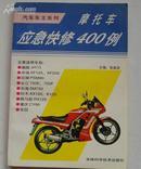 摩托车应急快修400例