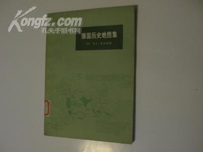 俄国历史地图集(16开本)1974年1版1印  FD-345