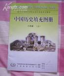 中国历史填充图册(八年级下)