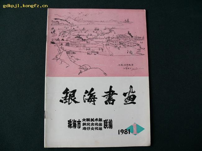 珠海1981年《银海书画》创刊号