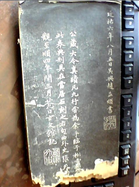 元代延佑六年珍品--经训堂法书(赵孟頫书于1319.8.5)品相内容如图