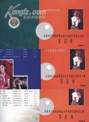 全国电力系统京剧及地方戏曲交流演唱比赛节目单;共三张【详见描述】