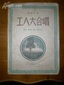 1949年3月初版 红色文献《工人大合唱》