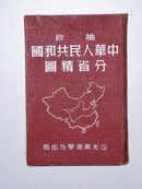 《中华人民共和国分省精图》