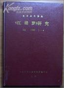 红楼梦研究(复印报刊资料1988年1-4)