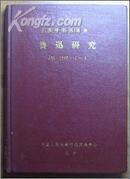 鲁迅研究(复印报刊资料1989年1-4)