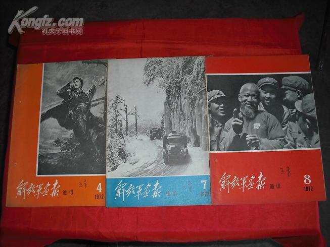 解放军画报通讯  1972年第7