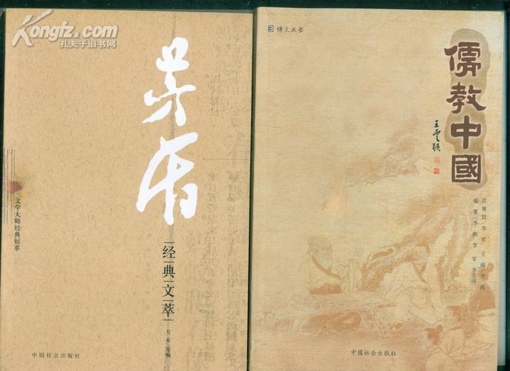 儒教中国 博文丛书