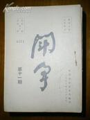 民国1949年7月起 中共华东局机关刊物 《斗争》含创刊号,37本