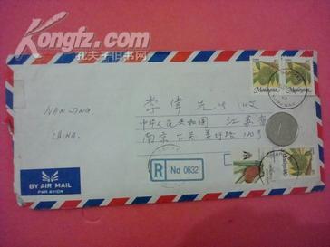 砂劳越、婆罗洲和汶莱史专家刘子政信札