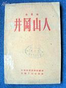 井冈山人【采茶戏*江西省采茶剧团编*1960年初版*品佳】