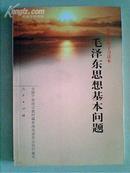 毛泽东思想基本问题 (全国干部学习读本)