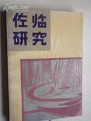 译者签名:黄佐临《  佐临研究:共印500册》上款为上海译文出版社长.