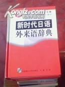 新时代日语外来语辞典