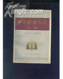 中国纺织大学校史(1951--1986)
