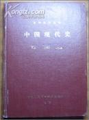 复印报刊资料-中国现代史 (精装1987年7-9)