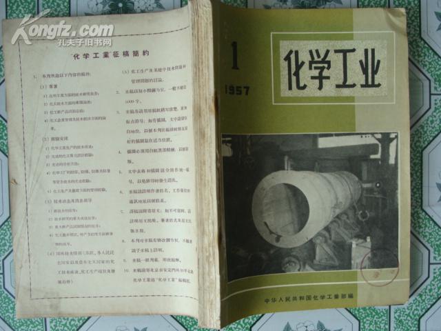 五六十年代创刊号复刊号之一:化学工业创刊号1957年1---6期合订,其中第一期为创刊号。品佳