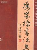 中国当代著名书画家--冯界桥书法集