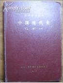 复印报刊资料-中国现代史(1987年4-6) (精装)