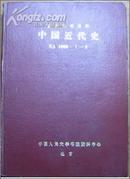 复印报刊资料-中国近代史(1988年1-6) (精装)