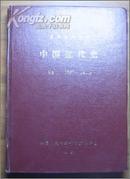 复印报刊资料-中国近代史(1987年7-12) (精装)