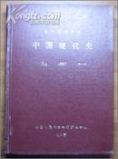 复印报刊资料-中国现代史(1987年10-12) (精装)
