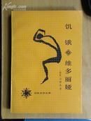 北欧文学丛书:<<饥饿 维多丽娅>>[裴显亚签赠本/89年1版1印/印数2200册]